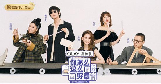 你怎么这么好看什么时候播出时间,芒果TV综艺,刘诗诗孟美岐助力好看团