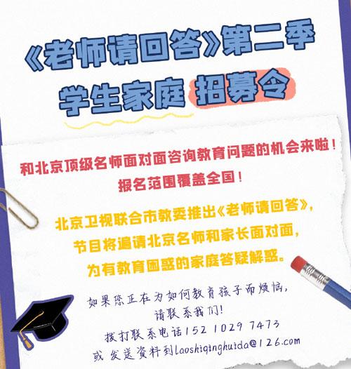 老师请回答第2季什么时候播出时间,视频在线观看,北京卫视