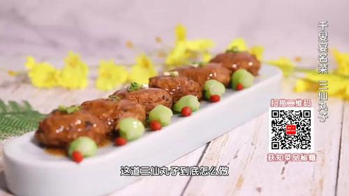 暖暖的味道20191217视频,程乐昌,樱桃肉,三仙丸子