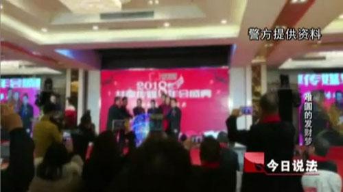 今日说法20191217,难圆的发财梦,鑫圆共享经济,四川眉山
