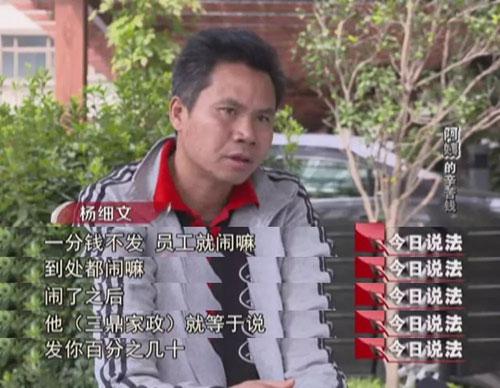 今日说法20191222,阿姨的辛苦钱,杨细文,农民工,三鼎家政