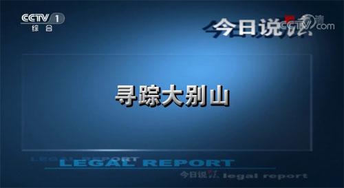 今日说法20191226,寻踪大别山,商城县上峰山村