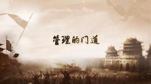 百家讲坛20191227,班博,大国军师第1部,8,管理的门道