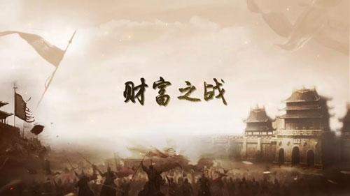 百家讲坛20191228,班博,大国军师第1部,9,财富之战