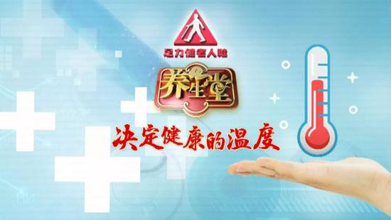 养生堂20191228,王麟鹏,决定健康的温度,润肺清心茶