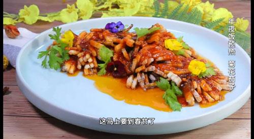 暖暖的味道20200105,郝振江,李强,菊花茄子,干锅大虾