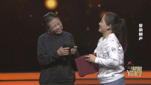 谢谢你来了20200106,爱的回声,秦雅萍