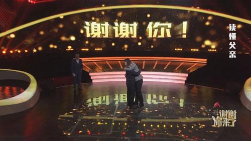 谢谢你来了20200108,读懂父亲,彭保龙,彭海东