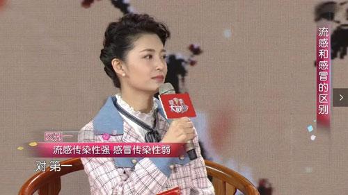 健康大问诊20200114,刘清泉,冬季防流感茶饮,中药治流感