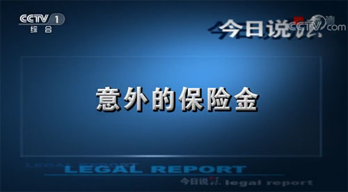 今日说法20200123,意外的保险金,江苏连云港,张心部