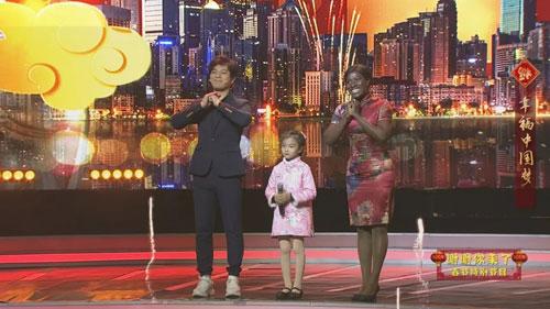 谢谢你来了20200127,幸福中国梦,米兰,谢俊