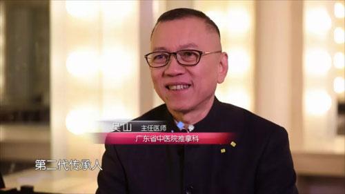 健康大问诊20200129,吴山,岭南林氏正骨推拿,治疗颈椎病