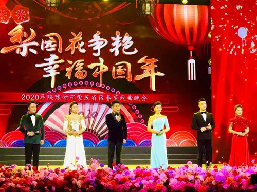 梨园春,2020年陕豫甘宁蒙五省区春节戏曲晚会,视频直播回放