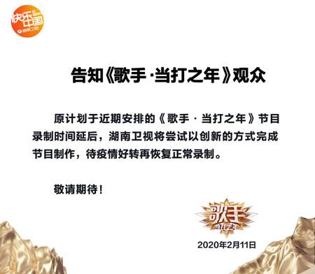 歌手当打之年延期播出?湖南卫视将尝试以创新的方式完成节目制作