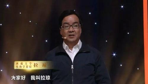 江苏卫视美好时代20200212,拉琼,西藏大学植物学教授,钟扬