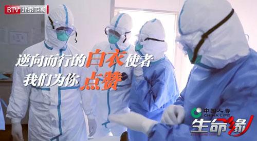 生命缘生命的礼物20200212,北京地坛医院,细数战疫前线的暖心故事