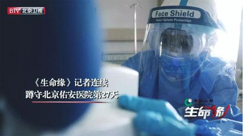 生命缘生命的礼物20200219,北京佑安医院,疫情就是命令
