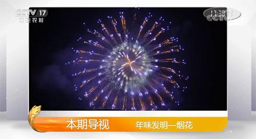 我爱发明视频,张秋明,3D立体塔烟火架,浏阳烟花,20200213