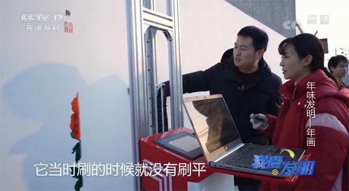 我爱发明视频,杨涛,智能墙饰机,年画,20200212