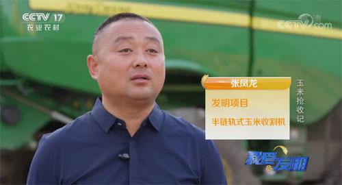 我爱发明,张凤龙,半链轨式玉米收割机,玉米抢收记,20200220