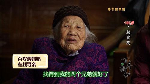 百寿探秘20200226,赖宏英,100岁,三桠苦,泡脚,广西柳州,寻亲