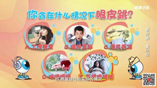 健康之路20200229,刘如恩,眼皮跳,面肌痉挛怎么办,治疗方法