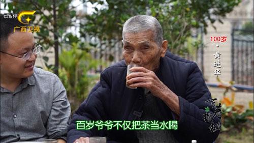百寿探秘20200121,100岁,黄进华,103岁,徐振发,广东卫视