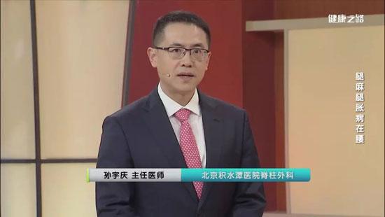 健康之路20200305,孙宇庆,腿麻腿胀病在腰,腰椎管狭窄症应对方法