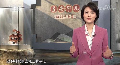 中华医药20190914视频,正骨理筋祛骨伤