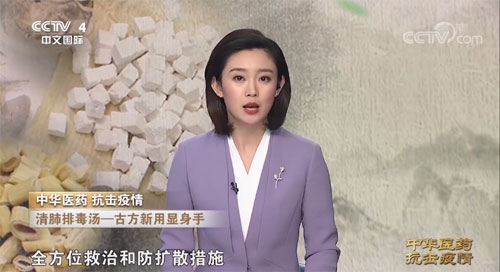 中华医药抗击疫情第1集,李七月,清肺排毒汤,古方新用显身手