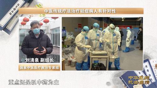 中华医药抗击疫情20200303,湖北保卫战,中医全力以赴