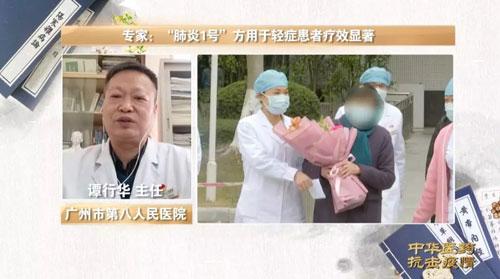 中华医药抗击疫情20200304,早介入重防控,中医战疫见成效