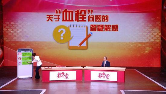 养生堂20200313,刘鹏,宅家运动,您做对了吗?深静脉血栓