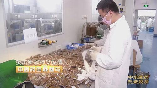 中华医药抗击疫情20200314,中西医结合,彰显中国智慧