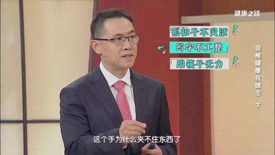 健康之路20200314,孙宇庆,脊髓型颈椎病治疗方法,手脚发麻