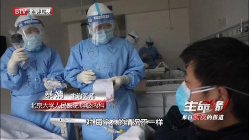 生命缘20200315,重启,深入武汉新冠病房隔离区,北京援鄂抗疫医疗队