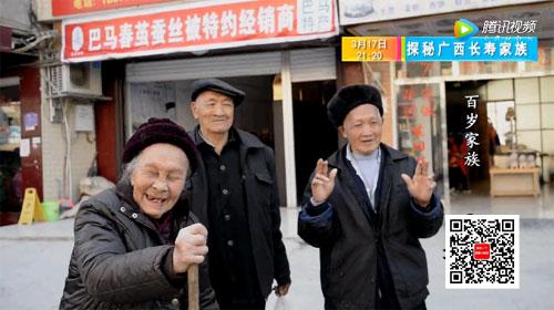 百寿探秘20200317,百岁双胞胎兄弟,107岁,黄卷光,黄卷辉