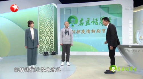 名医话养生20200324,吴海山,奥运冠军吴敏霞教你练出好腿脚