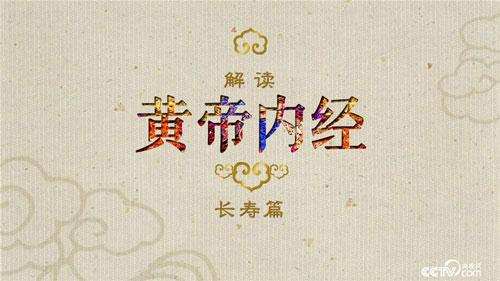 百家讲坛20200320,翟双庆,黄帝内经第5部,1,养生长寿宝典