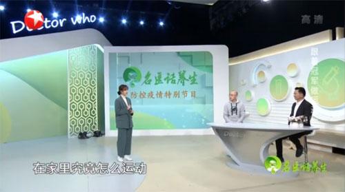 名医话养生20200325,吴海山,王励勤示范宅家锻炼动作