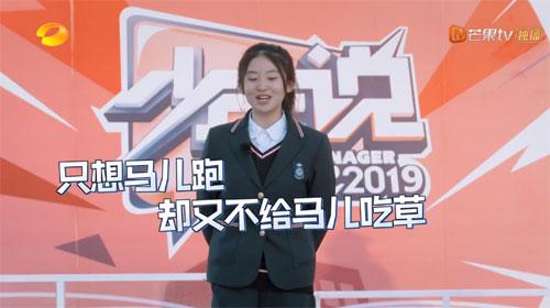 少年说第5季,20200325,南昌市第二中学,樊昱琪,罗雨轩,章沁彤