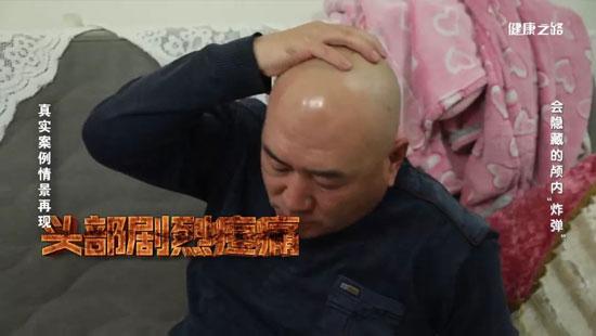 健康之路20200405,杨新健,颅内动脉瘤,会隐藏的颅内炸弹