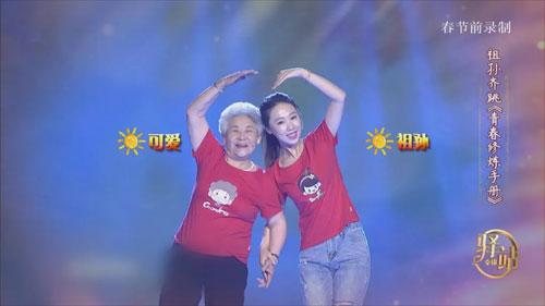 幸福驿站20200405,网红奶奶于淑琴,孙女邹松宇,孙桂琴,硬核奶奶