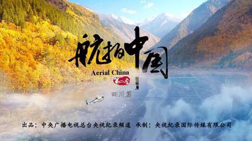 航拍中国第二季,四川,视频完整版,在线观看