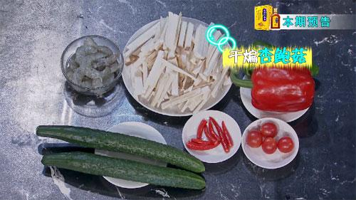 家政女皇20200408,菜谱,干煸奇香牛肉,干煸杏鲍菇