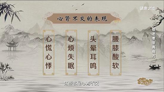 健康之路20200414,马��,敬老孝亲有良方(二)