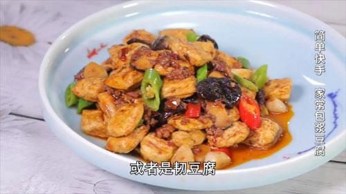 暖暖的味道20200419,郝振江,灯笼茄子,家常包浆豆腐,荠菜生煎包