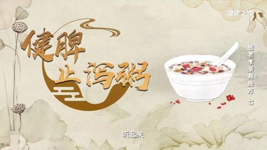 健康之路20200419,赵鲁卿,脾胃虚弱的症状,健脾止泻粥