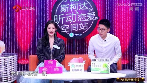 新相亲大会20200419,林芸帆,吴玮,陈可,王雪涛,龚婷,王挺