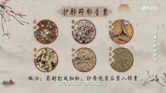 健康之路20200424,张燕萍,护肺辟邪香囊,闻香护肺辟邪气